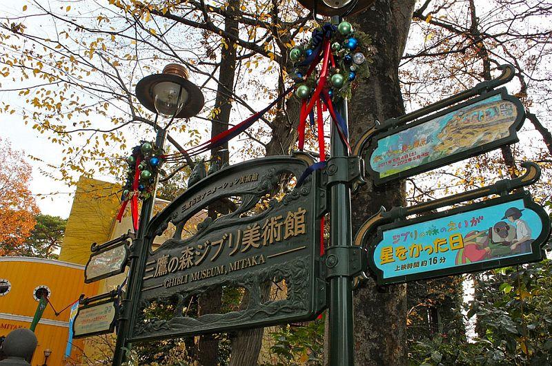 """Музей аниме-студии Гибли """"Ghibli Museum"""", Митака, Токио (Япония)"""